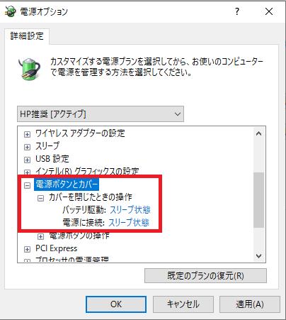 パソコン 閉じる スリープ ノート [Windows 10]